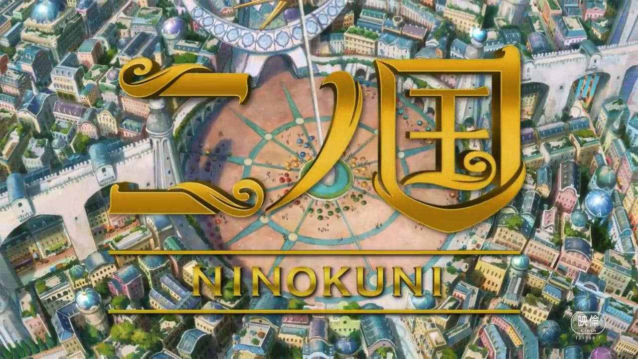 Ni No Kuni Titre